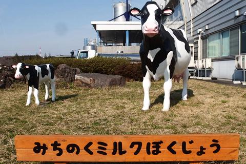 みちのくミルク(株)