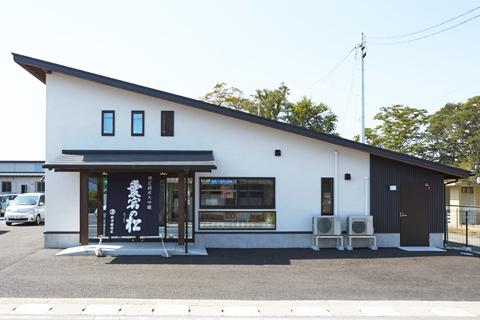 (株)新澤醸造店