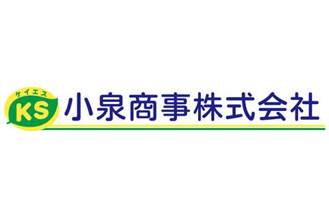 小泉商事(株)