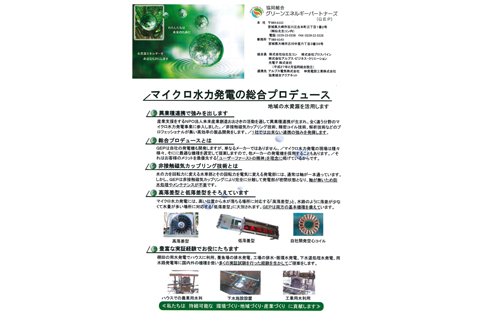 (協組)グリーンエネルギーパートナーズ