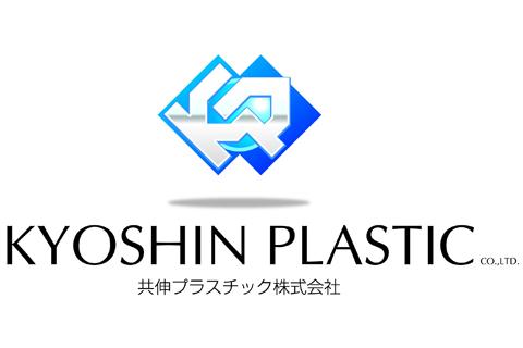 共伸プラスチック(株)宮城工場