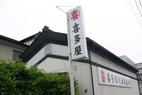 喜多屋焼麩製造所
