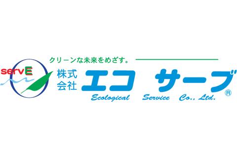 (株)エコサーブ