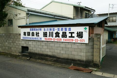 (有)細川食品工場